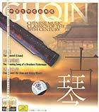 世纪乐典:古琴名曲(CD)