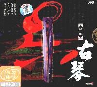CD-DSD古琴禅韵(2碟装)