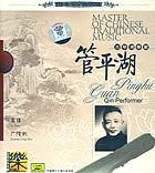 民乐大师(3)古琴演奏管平湖