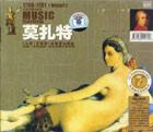 莫扎特 大管、双簧管、单簧管协奏曲(CD)