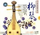 柳琴--器乐/HDCD