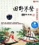 田野琴声 柳琴专辑(CD)