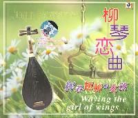 CD柳琴恋曲(挥着翅膀的女孩)