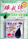 CD跟我练柳琴恋曲专辑<1>(2碟附书)