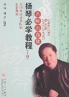 名师出高徒-扬琴必学教程(上下)