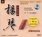 扬琴 名家名曲(VCD)
