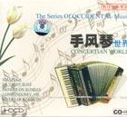 手风琴世界(HDCD)