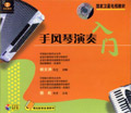 手风琴演奏入门(4VCD)