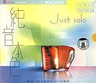 纯音手风琴/HDCD