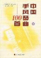 中国手风琴曲100首(中)