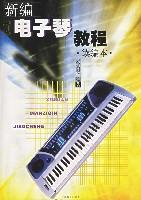 新编电子琴教程(续编本)