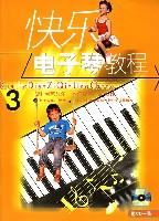 快乐电子琴教程(3附光盘)