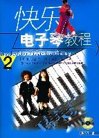 快乐电子琴教程(2附光盘)