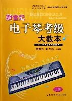 新世纪电子琴考级大教本(附光盘下供1至4年系统教学用)