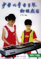 少年儿童电子琴初级教程(修订版)