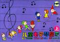 儿童电子琴启蒙(有声版上下附光盘)