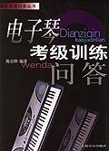 电子琴考级训练问答/器乐考级问答丛书