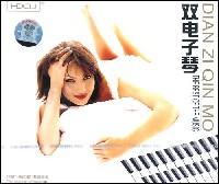 双电子琴(HDCD)