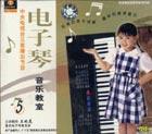 电子琴 音乐教室5(VCD)