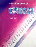 电子琴演奏基础(附光盘)/教育部卫星电视艺术教育丛书