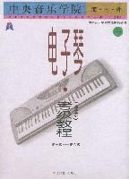 中央音乐学院海内外电子琴<业余>考级教程(1)