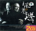 手风琴与电子琴大师(CD)