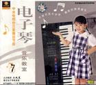 电子琴音乐教室(7)(VCD)