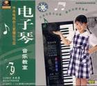 电子琴音乐教室(9)(VCD)