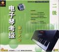 电子琴考级(VCD辅导大全 二级)