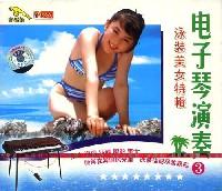 电子琴演奏 泳装美女特辑3 精装版(VCD)