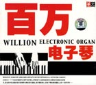 百万电子琴(CD)