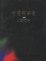 中华舞蹈志(广西卷)(精)