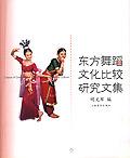东方舞蹈文化比较研究文集