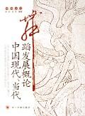 中国现代当代舞蹈发展概论/舞蹈丛书