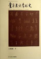 云南民族舞蹈史(新世纪高等院校艺术专业系列教材)