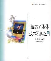 舞蹈多媒体技术及其应用/北京舞蹈学院十五规划教材
