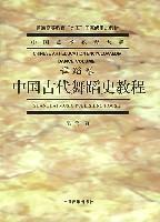 中国古代舞蹈史教程(舞蹈卷)/中国艺术教育大系