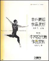 中外舞蹈作品赏析(第3卷)/北京舞蹈学院十五规划教材