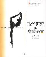 现代舞蹈的身体语言/普通高等教育十五国家级规划教材