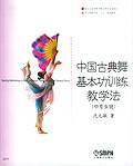 中��古典舞基本功��教�W法(中�E�班)/北京舞蹈�W院十五���教材