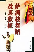 萨满教舞蹈及其象征(精)