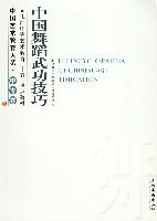 中国舞蹈武功技巧(中专卷)/中国艺术教育大系