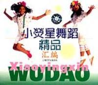 小荧星舞蹈精品汇编(VCD)