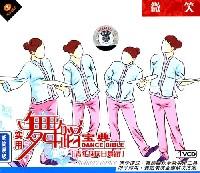 实用舞蹈宝典青年节庆日舞蹈:微笑(超简易级)(VCD)