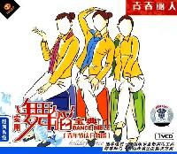 实用舞蹈宝典青年节庆日舞蹈:青春丽人(超简易级)(VCD)
