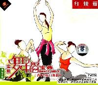 实用舞蹈宝典青年节庆日舞蹈:红烛颂(零起步级)(VCD)