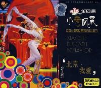 第四届小荷风采全国少儿舞蹈展演:北京·我爱(VCD+CD)