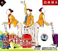 实用舞蹈宝典青年节庆日舞蹈:青春丽人(零起步级)(VCD)