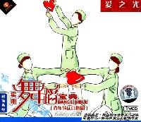 实用舞蹈宝典青年节庆日舞蹈:无言的战友(超简易级)(VCD)
