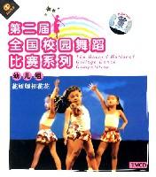 第二届全国校园舞蹈比赛系列:花妞妞扭花花 幼儿组(VCD)